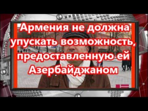 Армения не должна упускать возможность, предоставленную ей Азербайджаном  - Мехмет Перинчек