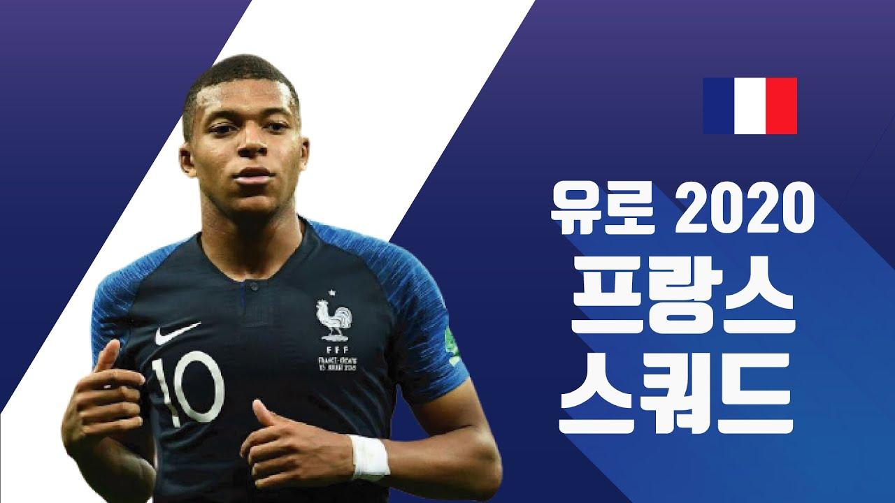 황금세대 2기! 프랑스 국가대표팀 실축 전술 스쿼드_피파4