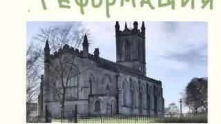 Реформация в Англии(введение)