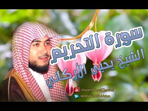Surah Tahrim   Yahya Al-Arkani   سورة التحريم   الشيخ يحيى الأركاني