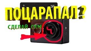 Как заменить объектив  на экшен камере GoPro Sj4000 Xiaomi  посылки из китая с алиэкспресс 68 видео(Купит на али Объективы для камер GoPro или Sj4000 тут - http://ali.pub/knf8i за ремонт или замену объектива берут от 1000 до..., 2016-12-27T02:29:07.000Z)