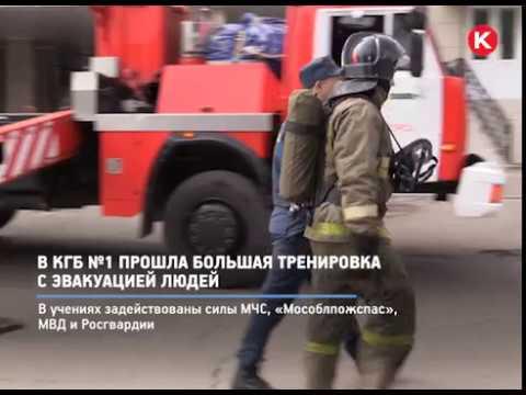 КРТВ. В КГБ №1 прошла большая тренировка с эвакуацией людей
