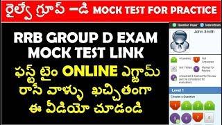 Rrb Group D Online Mock Test CBT Pratise Test link In Telugu