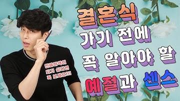 민폐하객이 되지 않기 위한 결혼식 기본예절과 팁 ( feat. 결혼식 축의금 기준 )