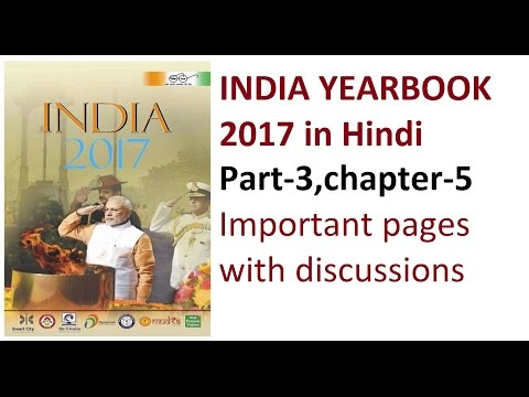 india yearbook 2017 in hindi part3 chapter5 important pages discussions in Hindi || India year book