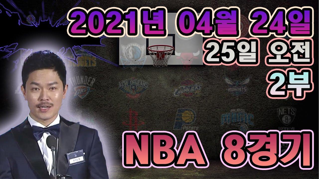 스포츠 분석] 24일(25일오전) NBA 7경기 분석 -  2부 욱하는형