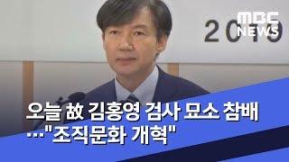 """오늘 故 김홍영 검사 묘소 참배…""""조직문화 개혁"""" (2…"""