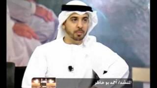 Ahmed Bukhatir - Arafa Day, Hajj Interview on MBC- Part 3