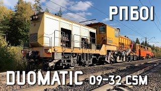 Рапределитель-планировщик балласта РПБ01-035 и путевая машина DUOMAT C 09-32 CSM №56 на БМО 2021.