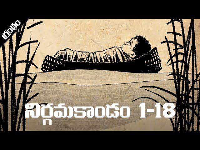 నిర్గమకాండం 1-18 Exodus 1-18