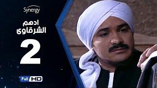 مسلسل أدهم الشرقاوي - الحلقة الثانية -  بطولة محمد رجب | Adham Elsharkawy - Episode 2