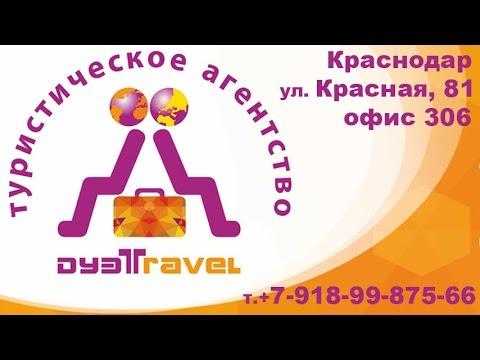 Туристическое агентство в Краснодаре. Новогодние и образовательные туры из Краснодара Курорты Кубани