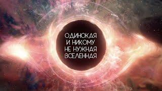 Одинокая и никому не нужная Вселенная