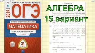 Подготовка к ОГЭ по математике 2019. 15 вариант. Спасибо!