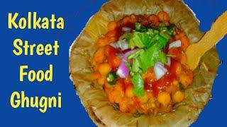 কোলকাতা স্ট্রীট ফুড স্টাইলে ঘুগনি/Ghugni Chaat Recipe Bengali Style (Kolkata Street Food)