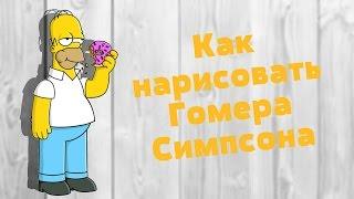 Как нарисовать Гомера Симпсона | How to draw Homer Simpson(Как же нарисовать Гомера Симпсона? А очень просто! ============================ ▻ Группа Вконтакте https://vk.com/needsomethingtodraw..., 2016-02-07T11:11:52.000Z)
