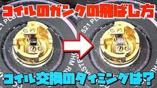 【電子タバコ】RBA初心者向け♪ コイル&コットン交換のやり方!! 交換時期とは?? ( ´Д`)y━・~~VAPE~