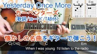 ギター初心者のために【Yesterday Once More/THE CARPENTERS(イエスタデ...