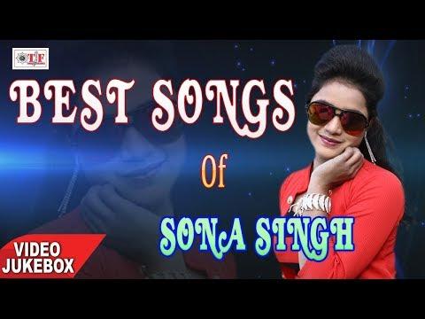 Sona Singh के सुपरहिट गाने 2017 - VIDEO JUKEBOX - Superhit Bhojpuri Video Songs 2017