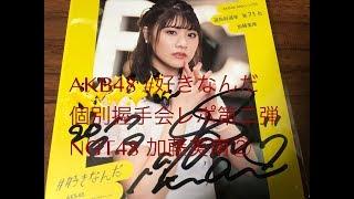 2017年9月9日にインテックス大阪にて行われた「AKB48 #好き...