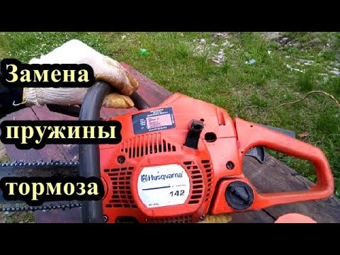 Ремонт тормоза бензопилы HUSQVARNA. Repair Chainsaw HUSQVARNA