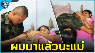 พลทหารใหม่ ปล่อยโฮโผกอดแม่ป่วยติดเตียง หลังผู้บังคับบัญชายกกำลังช่วย