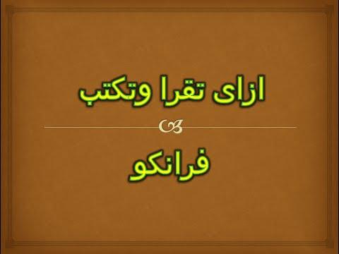 برنامج ترجمه من عربي لفرانكو