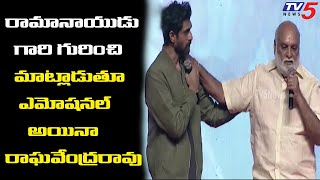 Raghavendra Rao Emotional Speech At Venky Mama Movie Musical Event | Venkatesh, Rana