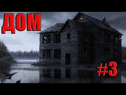 Minecraft сериал: Дом -3 серия (Паранормальное явление)