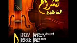 ابراهيم الحكمي - الله يسهل طريقك - نسخه كامله - alShira3.CoM.