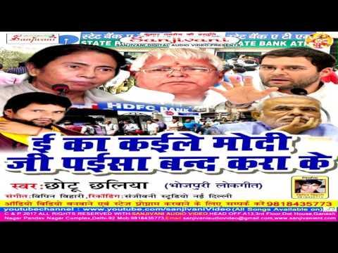2017 New Bojpuri Songs ई का कईनी मोदी  जी    Singer Chhotu Chhaliya by T ahmad