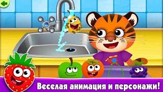 Смешная Еда!Детские развивающие игры для детей