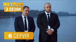 На троих - 3 сезон - 6 серия