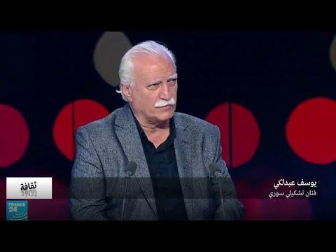 الفنان التشكيلي السوري يوسف عبد لكي يتحدث عن مجموعته الجديدة -أسود-  - 15:55-2018 / 9 / 18