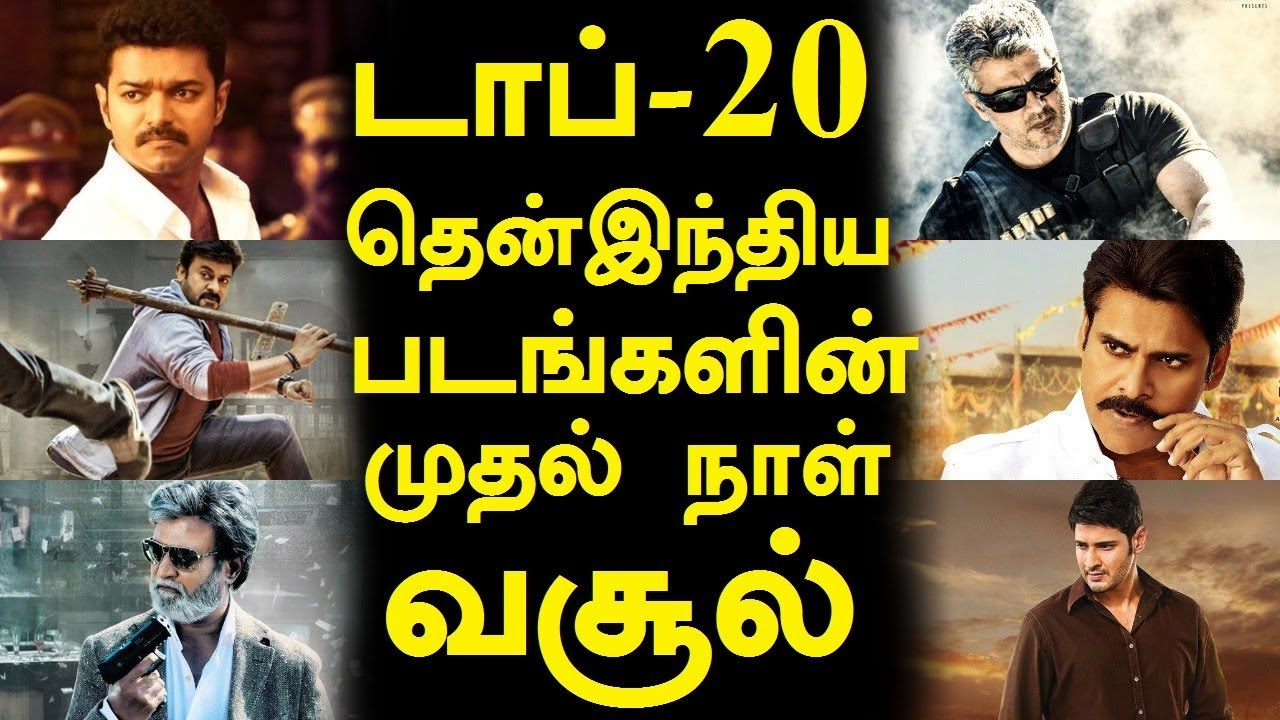 All Time Top  Boxoffice Collection Records Top 20 South Indian Movies Tamil Boxoffice
