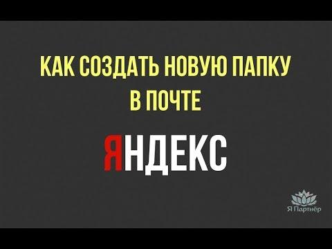 Как создать папку в почте Яндекс. Яндекс почта архивирование писем.