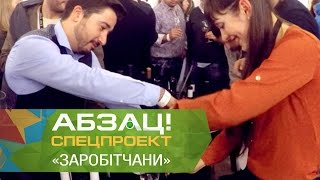 Разливаешь портвейн – и зарплата 30 тысяч? Заробітчани  Часть 12   Абзац!   07 03 2017
