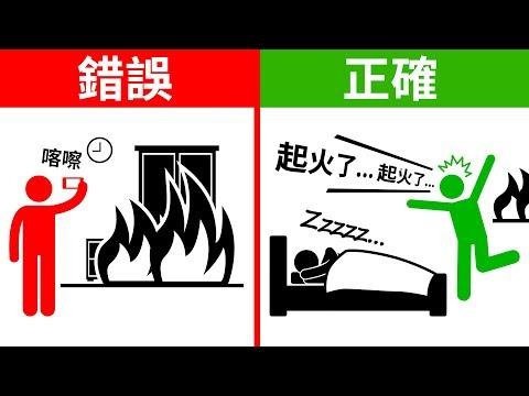 9個提示教妳如何在火中絕地求生?