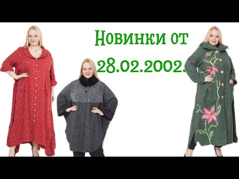 Новинки от 28 02 2020  в интернет магазине женской одежды больших размеров Pepperstyle Ru