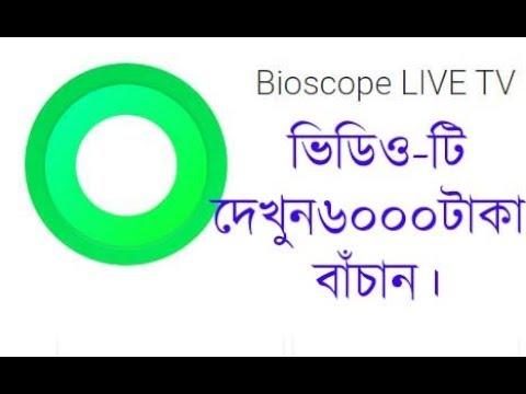 Bioscope LIVE TV