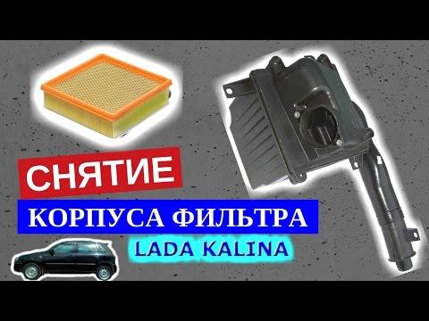 Снятие воздушного фильтра с корпусом Лада Калина