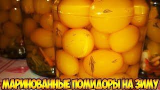Маринованные помидоры черри на зиму рецепт