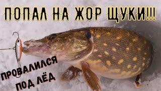 Рыбалка на щуку Обловился щукой на балансир Провалился под лёд