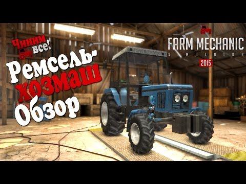 Ремсельхозмаш (обзор) - Farm Mechanic Simulator 2015