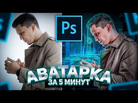 КИБЕРПАНК Аватарка в ФОТОШОПЕ за 6 Слоёв / ФОТОШОП