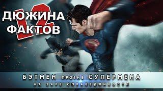 12 Фактов о фильме Бэтмен против Супермена