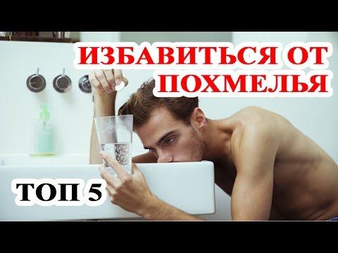 Как побороть похмелье в домашних условиях быстро