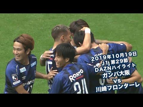 F g 川崎 大阪 対