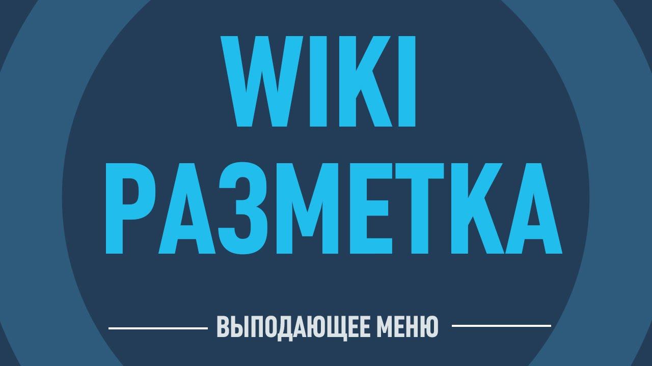 Скачать wiki шаблоны для групп вконтакте бесплатно