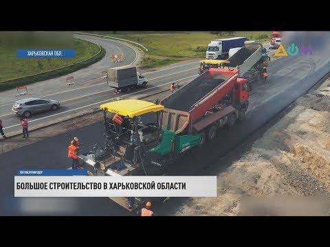 Большое строительство: трассу Н-26 отремонтируют до конца года